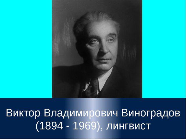 Виктор Владимирович Виноградов (1894 - 1969), лингвист