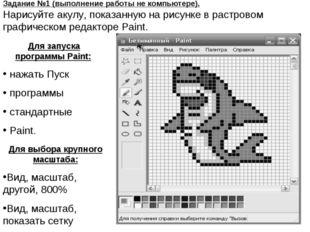Задание №1 (выполнение работы не компьютере). Нарисуйте акулу, показанную на