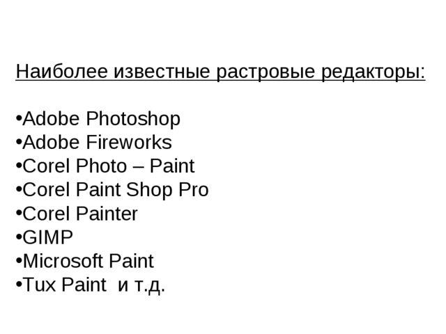 Наиболее известные растровые редакторы: Adobe Photoshop Adobe Fireworks Corel...