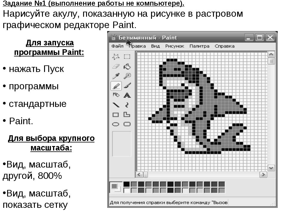 Задание №1 (выполнение работы не компьютере). Нарисуйте акулу, показанную на...
