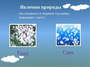 Град Снег Явления природы