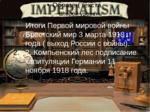 Итоги Первой мировой войны Брестский мир 3 марта 1918 года ( выход России с