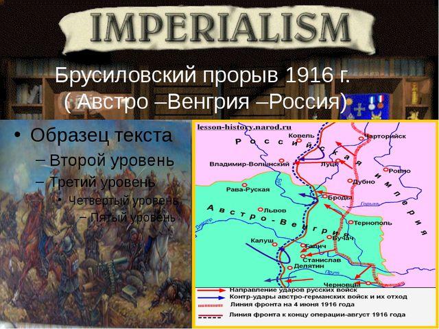 Брусиловский прорыв 1916 г. ( Австро –Венгрия –Россия)
