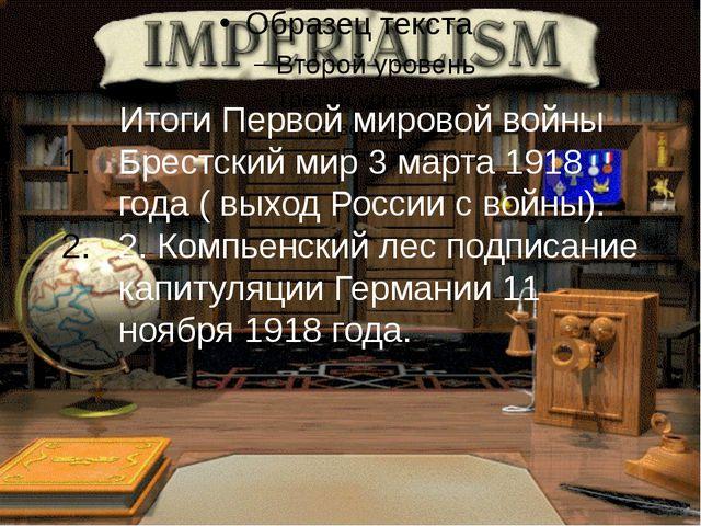 Итоги Первой мировой войны Брестский мир 3 марта 1918 года ( выход России с...