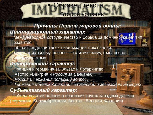 Причины Первой мировой войны: Цивилизационный характер: Международное сотруд...
