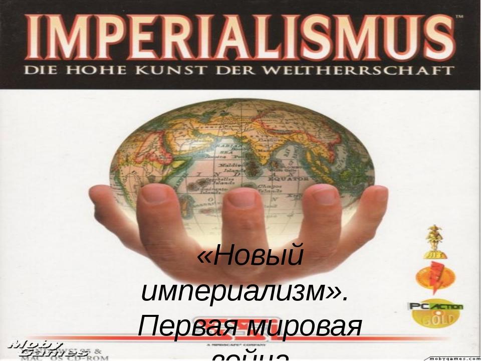 «Новый империализм». Первая мировая война 1914-1918 года