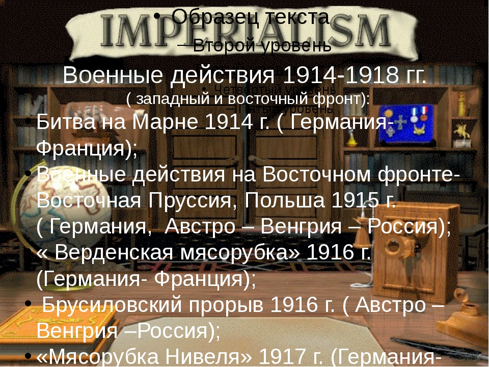 Военные действия 1914-1918 гг. ( западный и восточный фронт): Битва на Марне...