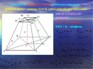 Правильная четырехугольная усеченная пирамида – боковые грани – равные между