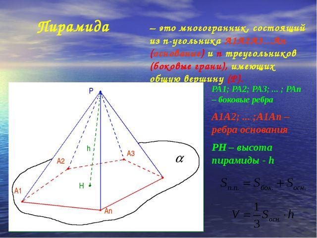 Пирамида – это многогранник, состоящий из n-угольника А1А2А3...Аn (основание)...