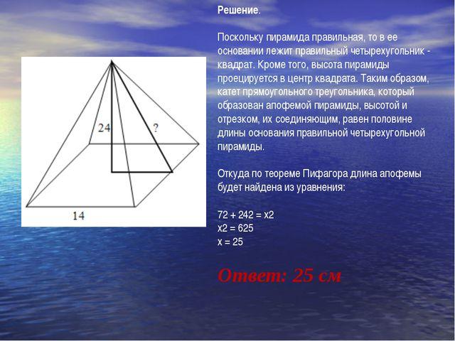 Решение. Поскольку пирамида правильная, то в ее основании лежит правильный ч...