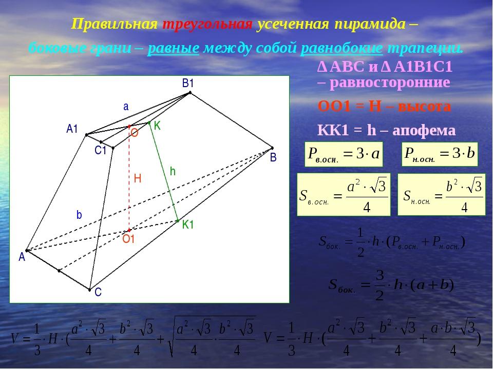 Правильная треугольная усеченная пирамида – боковые грани – равные между собо...