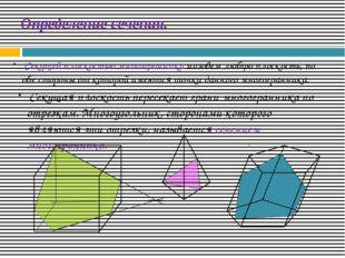 Определение сечения. Секущей плоскостью многогранника назовем любую плоскост