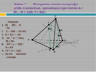 Задача 2. Постройте сечение тетраэдра ДАВС плоскостью, проходящей через то