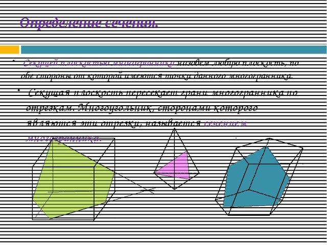 Определение сечения. Секущей плоскостью многогранника назовем любую плоскост...