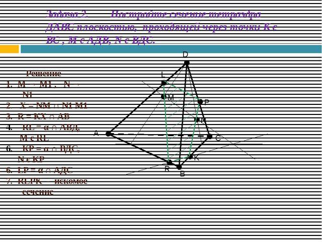 Задача 2. Постройте сечение тетраэдра ДАВС плоскостью, проходящей через то...