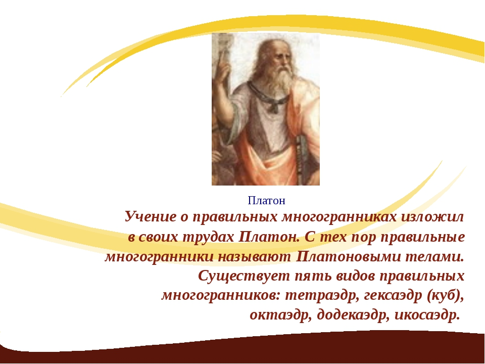 Учение о правильных многогранниках изложил в своих трудах Платон. С тех пор...
