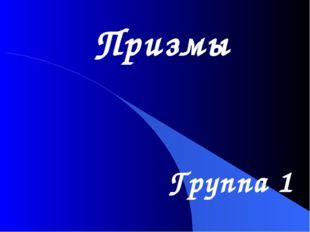 Группа 1 Призмы