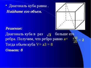 Диагональ куба равна. Найдите его объем. Решение: Диагональ куба враз боль