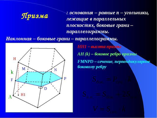 Призма : основания – равные n – угольники, лежащие в параллельных плоскостях,...
