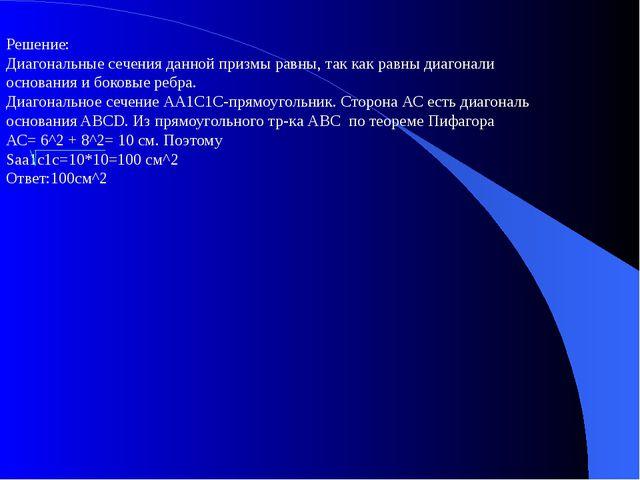Решение: Диагональные сечения данной призмы равны, так как равны диагонали ос...