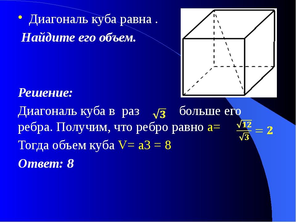 Диагональ куба равна. Найдите его объем. Решение: Диагональ куба враз боль...