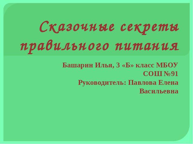 Сказочные секреты правильного питания Башарин Илья, 3 «Б» класс МБОУ СОШ №91...