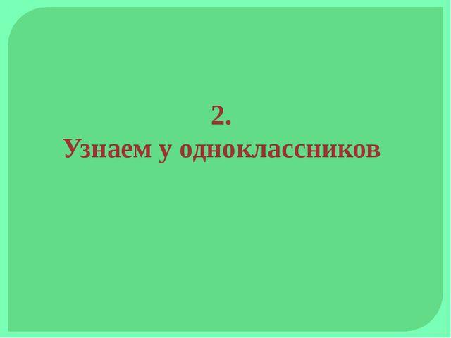 2. Узнаем у одноклассников