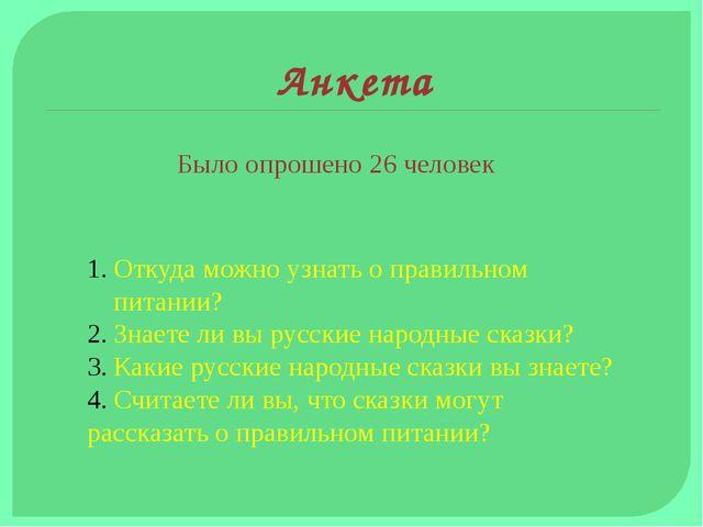 Анкета Откуда можно узнать о правильном питании? Знаете ли вы русские народны...