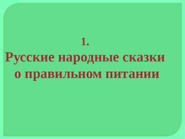 1. Русские народные сказки о правильном питании