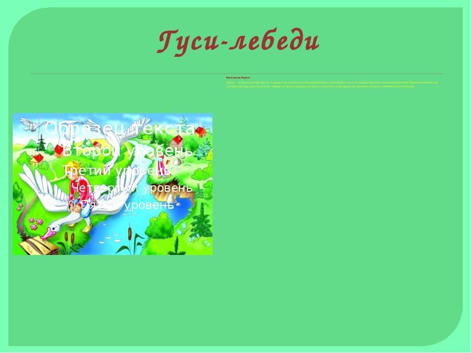 Гуси-лебеди Кисельные берега Кисель – истинно русский напиток. С давних пор о...