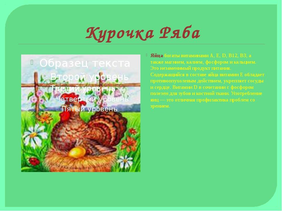 Курочка Ряба Яйца богаты витаминами А, Е, D, В12, В3, а также магнием, калием...