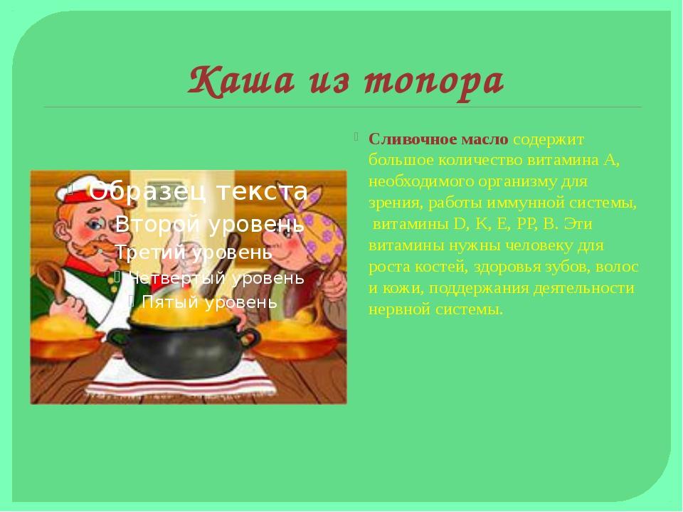 Каша из топора Сливочное масло содержит большое количество витамина А, необхо...