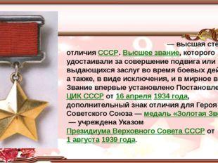 Геро́й Сове́тского Сою́за— высшая степень отличияСССР.Высшее звание, котор