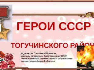 ГЕРОИ СССР ТОГУЧИНСКОГО РАЙОНА Кадникова Светлана Юрьевна, учитель истории и