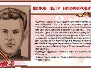 ШИЛОВ ПЕТР НИКИФОРОВИЧ Родился 16 декабря 1918 года в селе Мало-Ирменка Новос