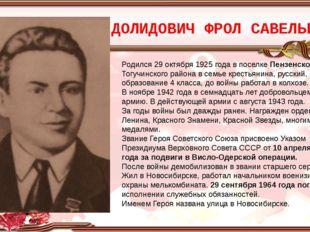 ДОЛИДОВИЧ ФРОЛ САВЕЛЬЕВИЧ Родился 29 октября 1925 года в поселке Пензенском Т