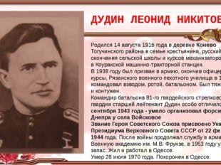 ДУДИН ЛЕОНИД НИКИТОВИЧ Родился 14 августа 1916 года в деревне Конево Тогучинс