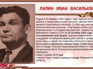 ЛАПИН ИВАН ВАСИЛЬЕВИЧ Родился 20 февраля 1914 года в селе Чемское Тогучинског