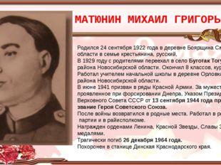 МАТЮНИН МИХАИЛ ГРИГОРЬЕВИЧ Родился 24 сентября 1922 года в деревне Боярщина С