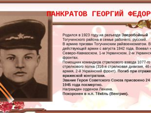ПАНКРАТОВ ГЕОРГИЙ ФЕДОРОВИЧ Родился в 1923 году на разъезде Зверобойный Тогуч