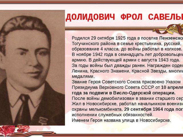 ДОЛИДОВИЧ ФРОЛ САВЕЛЬЕВИЧ Родился 29 октября 1925 года в поселке Пензенском Т...