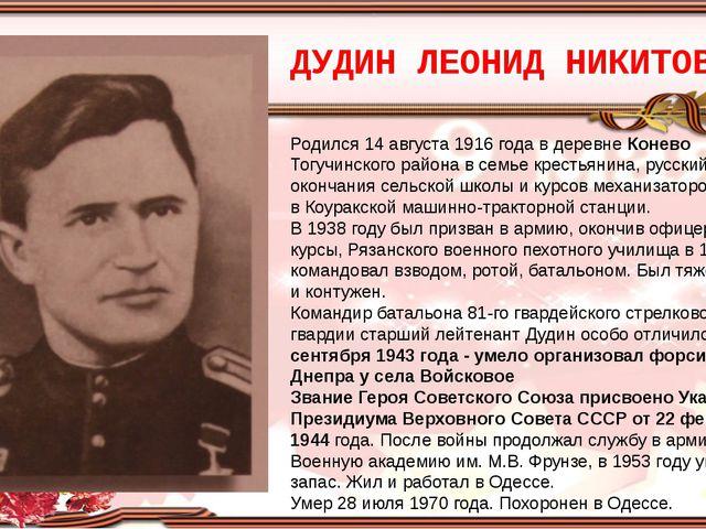 ДУДИН ЛЕОНИД НИКИТОВИЧ Родился 14 августа 1916 года в деревне Конево Тогучинс...