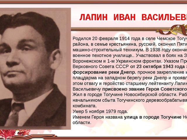 ЛАПИН ИВАН ВАСИЛЬЕВИЧ Родился 20 февраля 1914 года в селе Чемское Тогучинског...