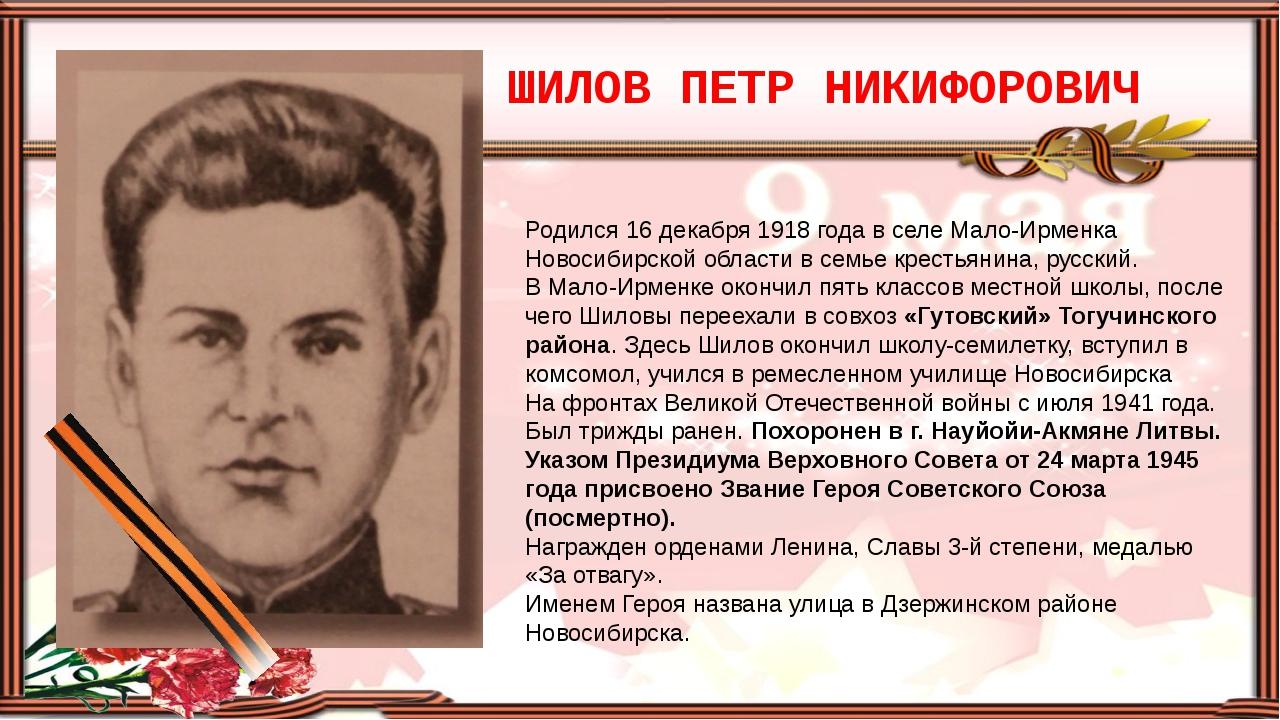 ШИЛОВ ПЕТР НИКИФОРОВИЧ Родился 16 декабря 1918 года в селе Мало-Ирменка Новос...