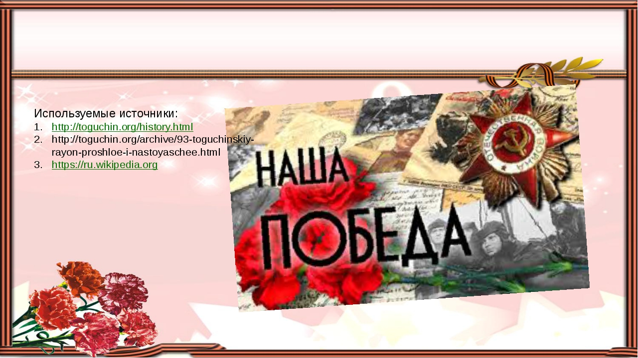 Используемые источники: http://toguchin.org/history.html http://toguchin.org/...