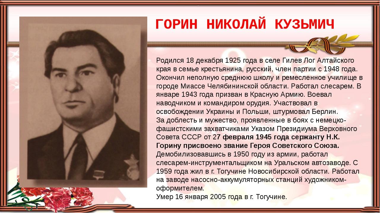 ГОРИН НИКОЛАЙ КУЗЬМИЧ Родился 18 декабря 1925 года в селе Гилев Лог Алтайског...
