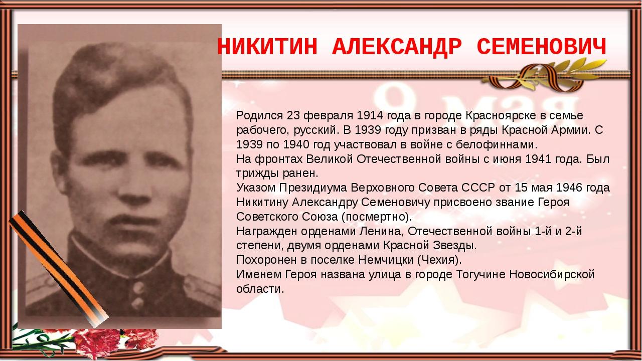 НИКИТИН АЛЕКСАНДР СЕМЕНОВИЧ Родился 23 февраля 1914 года в городе Красноярске...