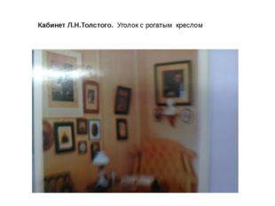 Кабинет Л.Н.Толстого. Уголок с рогатым креслом