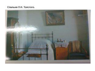 Спальня Л.Н. Толстого.