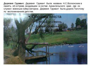 Деревня Грумант. Деревня Грумант была названа Н.С.Волконским в память об остр